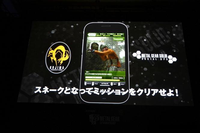 Metal Gear: Social Ops