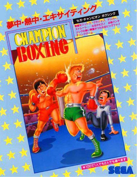 championboxing yu suzuki sega videojuegos yu suzuki borntoplay.es